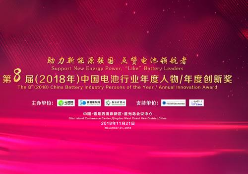 第8届(2018年)中国电池行业十大年度人物